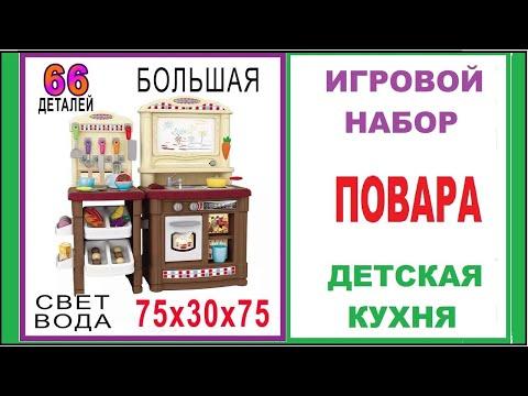 Детская игровая КУХНЯ Игра в Повара для детей