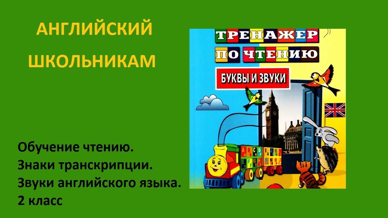 тренажёр по чтению русинова скачать