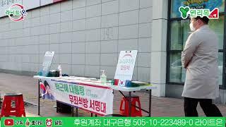 대구 달서갑 성서홈플러스 1인 서명대 실황