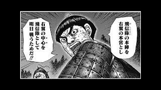 キングダム ネタバレ 588 2/7発売