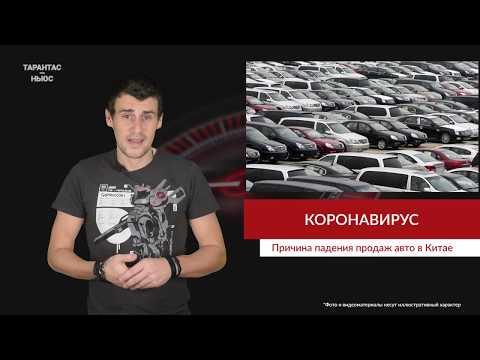 В Китае рухнули продажи автомобилей из-за коронавируса
