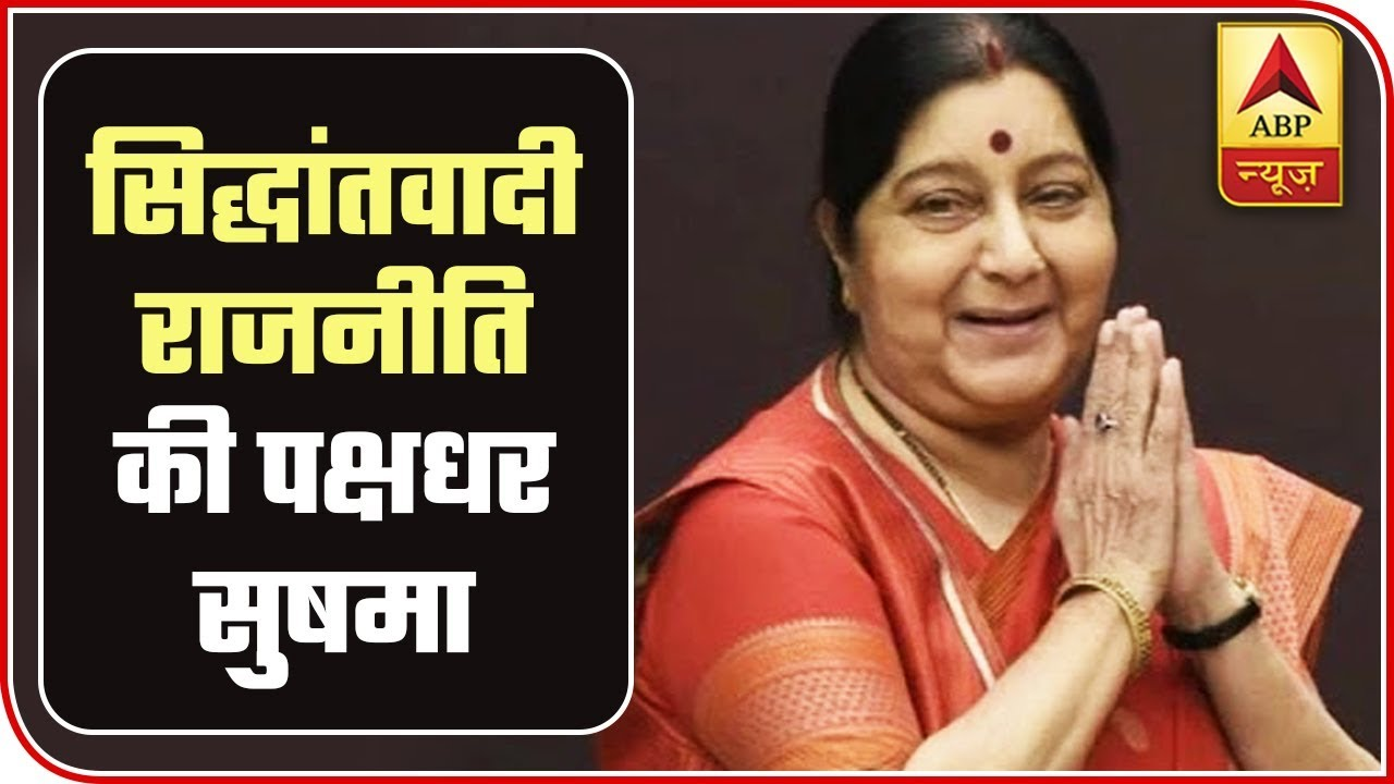 Sushma Swaraj: Extraordinary Leader Who Did Principle Politics | ABP News