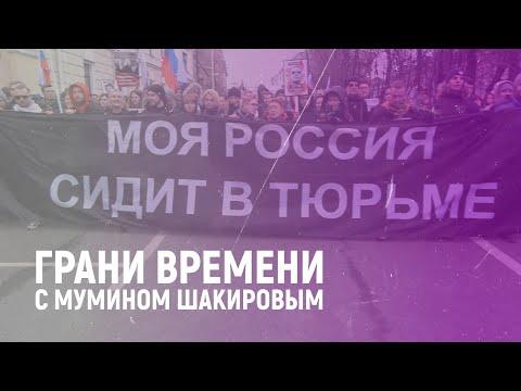 Видео: Моя Россия сидит в тюрьме. Грани времени с Мумином Шакировым