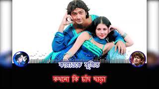 Mon Mane Naa Karaoke | I Love You | Sonu Nigam | Jeet Ganguly | Dev, Payal Sarkar