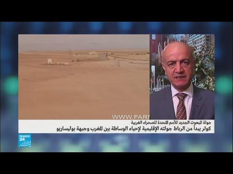 الجولة الأولى لموفد الأمم المتحدة إلى الصحراء الغربية  - 15:22-2017 / 10 / 17
