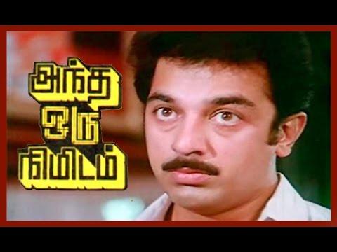 Andha Oru Nimidam | Super hit Tamil Full Suspence,Thriller,Action movies | Kamal Hassan,Urvasi