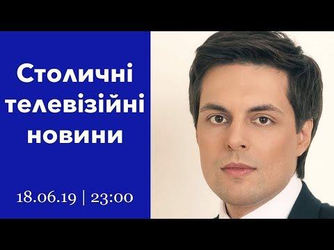 Телеканал Київ: 18.06.19 Столичні телевізійні новини 23.00