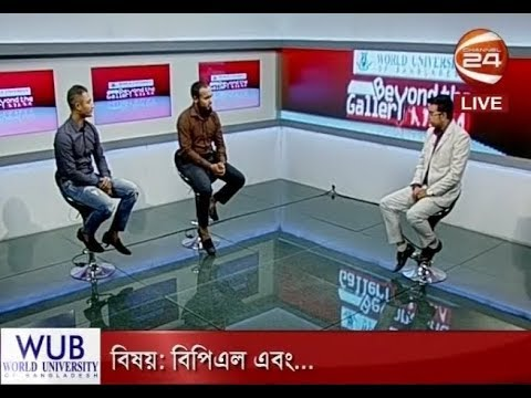 Beyond the Gallery I বিপিএল এবং... | 20-11-2017 - CHANNEL 24 YOUTUBE