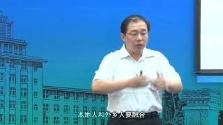 东北大学:易学与中国管理艺术 第5讲 阅山读水与领导干部的...