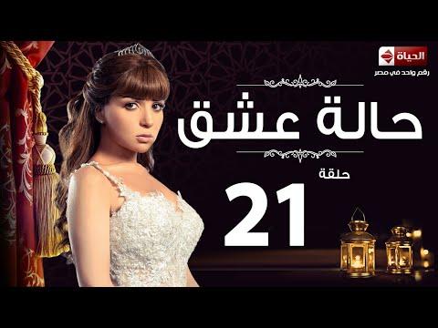 مسلسل حالة عشق - الحلقة الحادية والعشرون  - بطولة مي عز الدين - Halet Eshk Series Episode 21