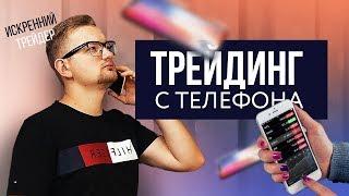 ТРЕЙДИНГ с ТЕЛЕФОНА. Как зарабатывать со смартфона | Искренний Трейдер