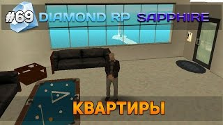 Diamond RP Sapphire #69 - Квартиры! [Let's Play]
