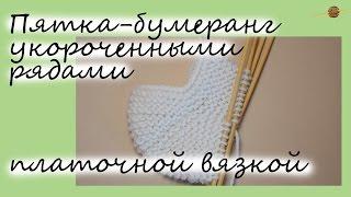 ВЯЖЕМ ПЯТКУ БУМЕРАНГ ПЛАТОЧНОЙ ВЯЗКОЙ! Уроки вязания спицами для начинающих. НАЧНИ ВЯЗАТЬ!
