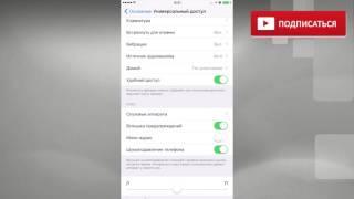 Лайфхак iOS: вспышка для сигнала звонка или смс