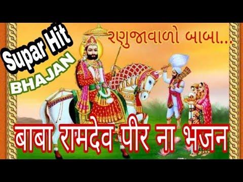 Ramdevpir na Bhajan ARVIND MAHARAJ SANTWANI MORBI  Live Program Desi Dayro 098258 31093