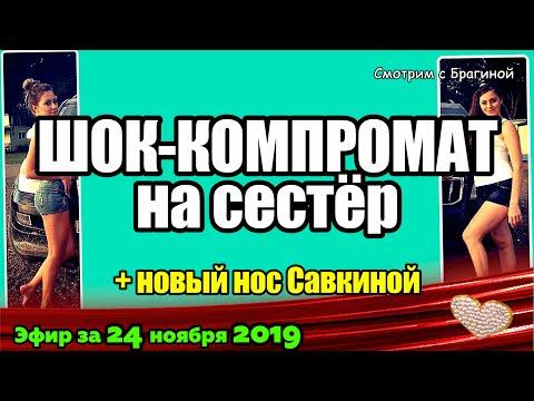 ДОМ 2 НОВОСТИ на 6 дней Раньше Эфира за 24 ноября 2019