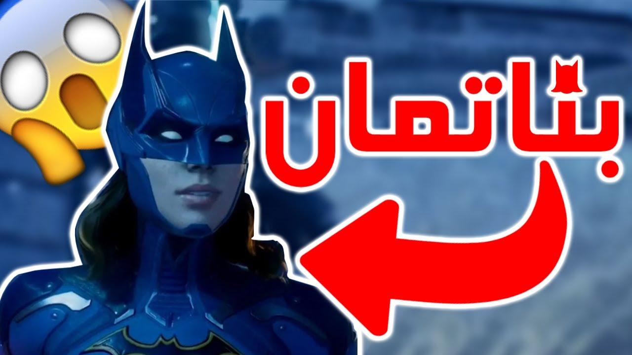 ? لعبة باتمان الجديدة 2020 -لا تخربوها