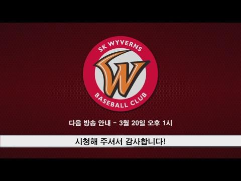 2019 KBO리그 시범경기 두산 Vs SK (190319)