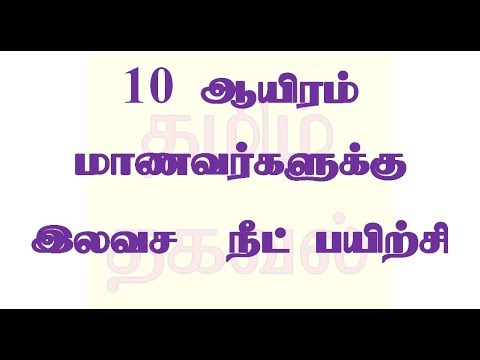 Free NEET Exam Training Tamilnadu For 10000 12th Students