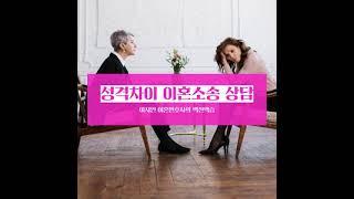 김포이혼전문변호사 성격…