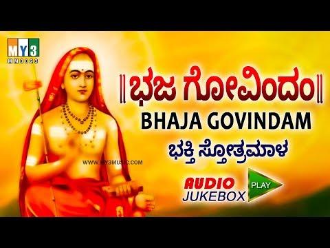 BHAJA GOVINDAM SONG BY MS SUBBULAKSHMI   ಭಜಗೋವಿಂದಂ   BHAJAGOVINDAM   BHAJA GOVINDAM CLASSICAL SONGS