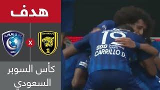 هدف الهلال الأول في مرمى الاتحاد (كارلوس إدواردو) - كأس السوبر السعودي