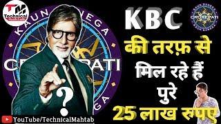 KBC की तरफ़ से मिल रहे हैं पुरे 25 लाख रुपए ?|  KBC Lottery Fraud Call | 25 lakh | KBC Spoof |