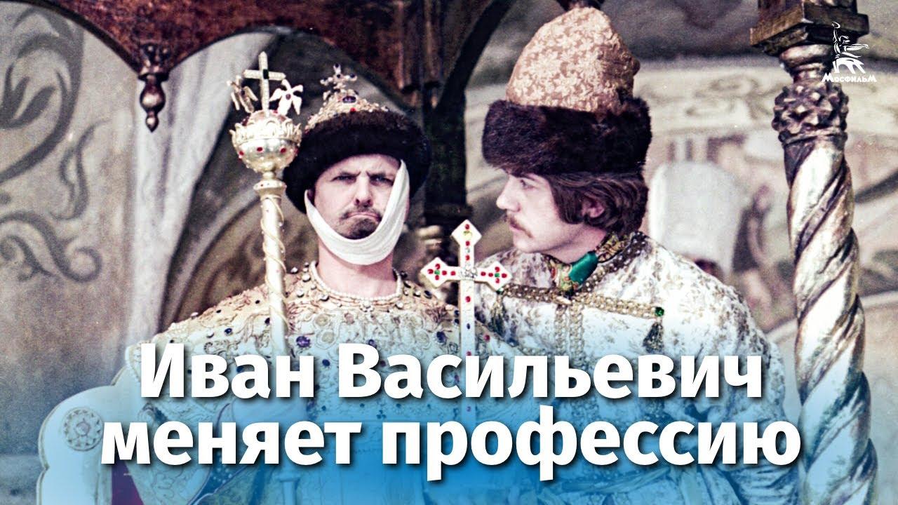 Иван Васильевич меняет профессию (комедия, реж. Леонид ...