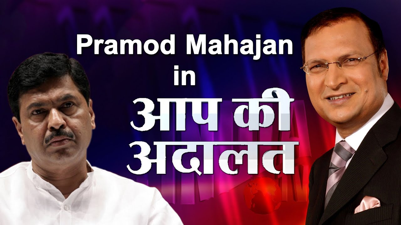 21 years of Aap ki Adalat: Memorable moments of Late Pramod Mahajan