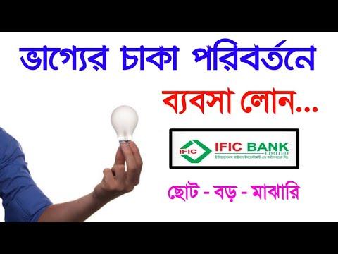 দীর্ঘ মেয়াদী বিজনেস লোন স্বল্প সুদে ⚡ Easy Commercial Loan IFIC Bank | Business Loan Process BD