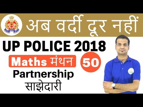 7:00 PM UP Police गणित by Naman Sir II Partnership | Day #50
