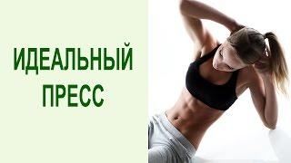 Укрепление мышц пресса в домашних условиях: 3 упражнения для пресса и красивого живота.  Yogalife(Укрепление мышц пресса в домашних условиях. Делай упражнения для идеального пресса и красивого живота..., 2016-04-18T06:48:46.000Z)