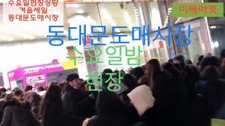 수요일밤 현장상황, 겨울세일, 동대문도매시장, 낱장구매, Dongdaemun wholesale shopping