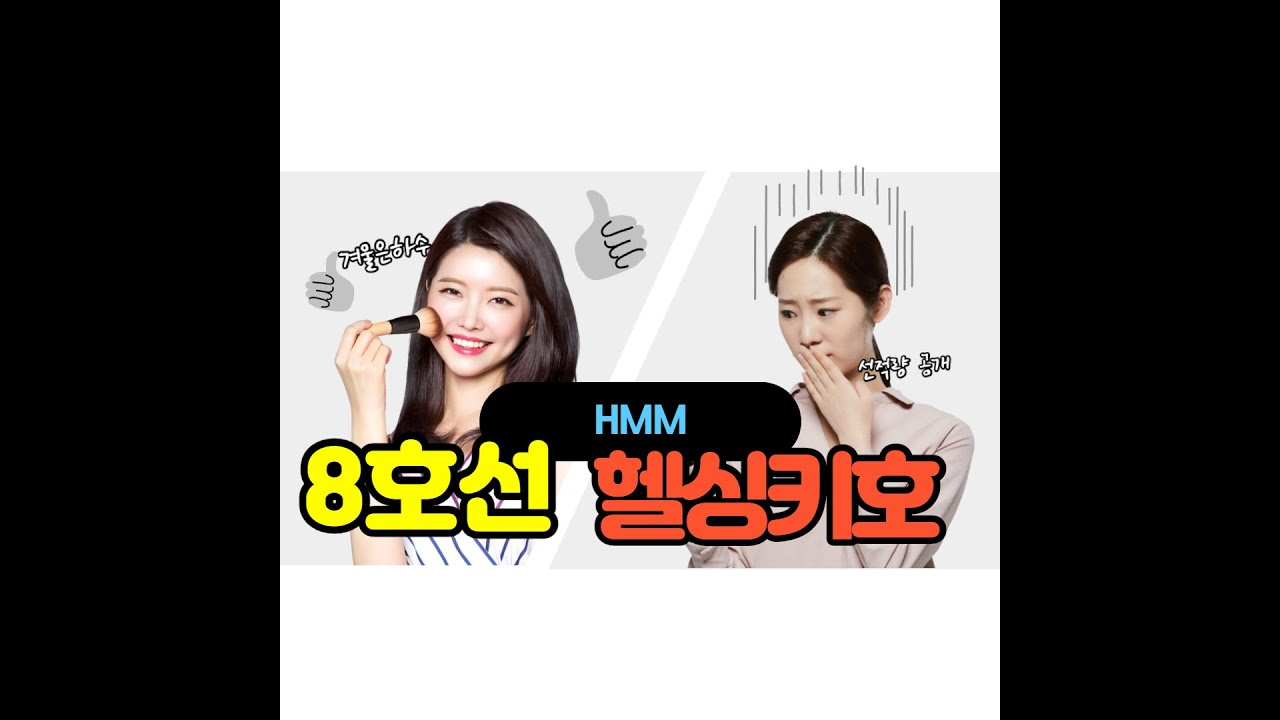HMM 8호 헬싱키호 선적량 공개