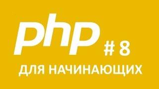 PHP Для начинающего. Обработка форм. Часть 8