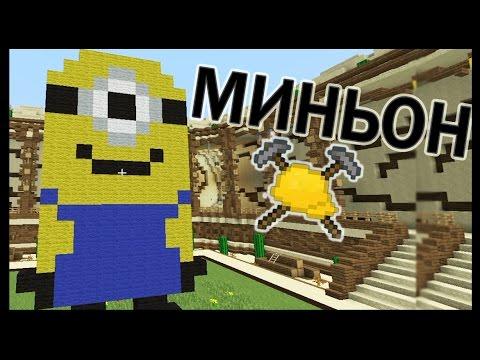 МИНЬОН и ЧУЖОЙ в майнкрафт !!! - МАСТЕРА СТРОИТЕЛИ #5 - Minecraft