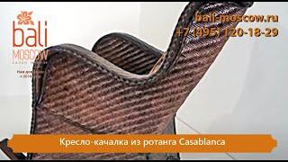 Кресло-качалка из ротанга Casablanca(Приобретайте кресло-качалку Casablanca здесь: http://www.bali-moscow.ru/prod/kollektsiya-casablanca/kreslo-kachalka-casablanca.html., 2014-07-24T10:38:34.000Z)