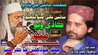 Alama Saien Nale Mitho Bughio   Manqbat Chand Chodeh Ja Kar Khbar   Shahnawaz Ali Bheen Qadri