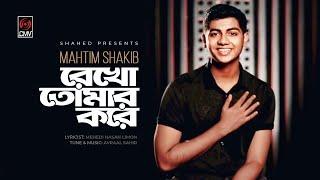 রেখো তোমার করে | Rekho Tomar Kore (Lyrical) | Mahtim Shakib | Avraal Sahir | MH Limon | New Song