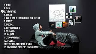 MONATIK - S.S.D (альбом 2013)