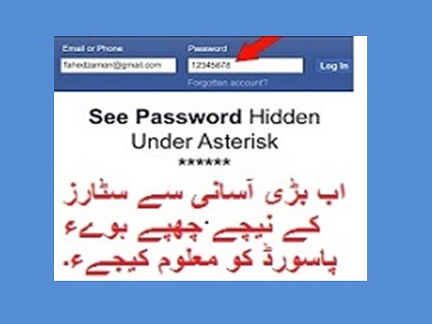 How To See The Password Hidden under the Asterisk (****) Hindi/Urdu