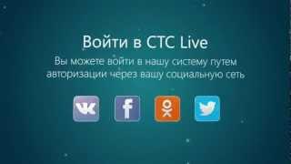 СТС live
