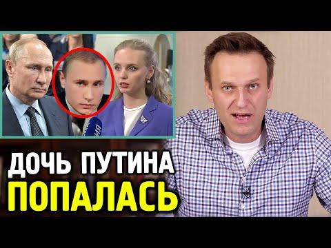 Дочь путина поменяет нам гены. Алексей Навальный