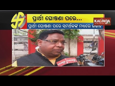 Polls 2019: Voters in Balangir constituency shares their views | Kalinga TV