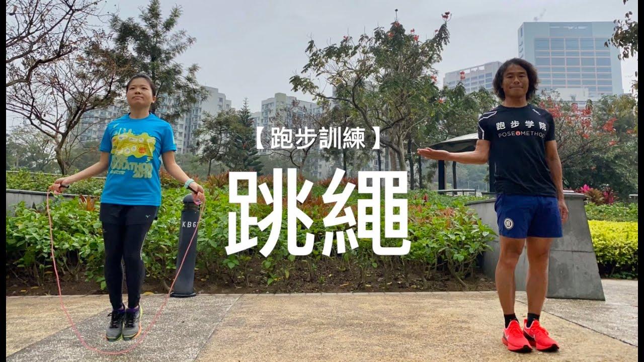 專業跑手都在做的跳繩練習 l 長跑訓練