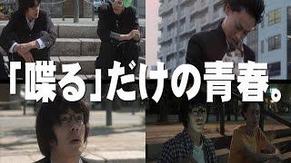 俳優の池松壮亮さんと菅田将暉さんが出演する映画「セトウツミ」の予告...