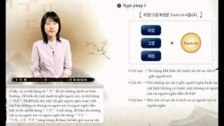 [Sơ Cấp] Tự học Tiếng Hàn bài 3