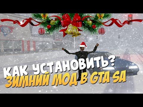 [ГАЙД] Как установить снежный мод и снегопад в SAMP?!