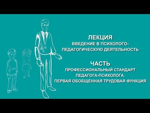 Ирина Носко: Профстандарт педагога-психолога. Первая обобщенная трудовая функция   Вилла Папирусов