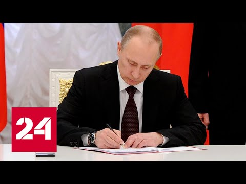 Владимир Путин подписал указ об отставке правительства - Россия 24